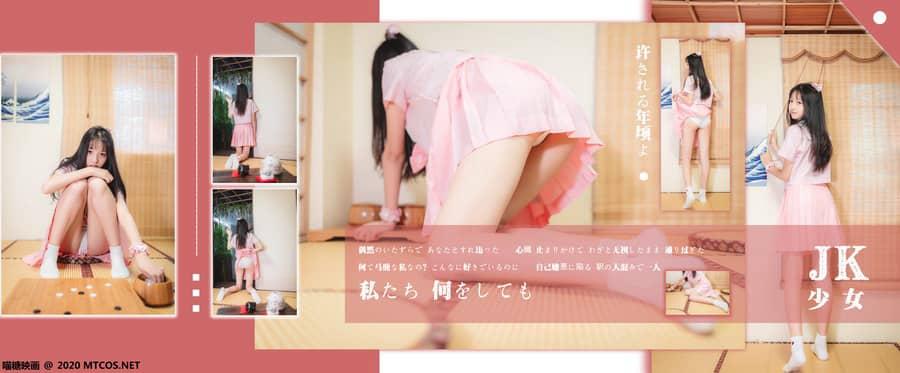 喵糖映画 VOL.087 日系粉色JK [41P800M]